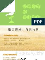 達祖小学的本土教育.pdf