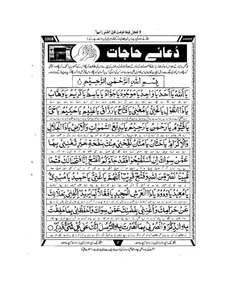 hizbul bahr dua in arabic pdf