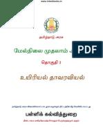 Bio-Botany Vol-1_TM.pdf