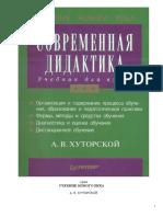 А.В.Хуторский Современная дидактика.doc