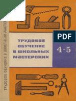 Trudovoe Obuchenie v Shkolnykh Masterskikh Derevyannoe Kruzhevo