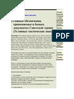 simboluri rusesti