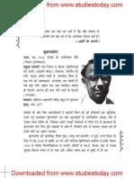 NCERT Class 11 Hindi Aroh Chapter 8 Jamun Ka Ped (Story)