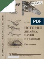 Istoria Dizayna Nauki i Tekhniki v F Runge Kniga 1