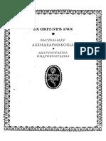Васубандху - Абхидхармакоша I и II.pdf