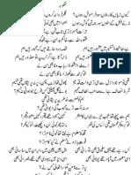 shikwa-by alaama iqbal