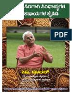 Dr Khader Kannada Book