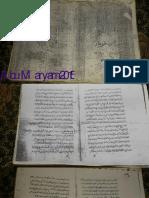 جامع المجربات الشيخ محمود طوبار المغربى مخطوط