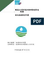 6-苗栗海岸防護基本資料監測與環境營造規劃委託服務說明書0125