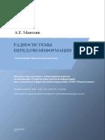 Методические Указания к Лабораторным Работам_ред.2.2