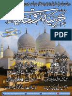 Khazina e Ruhaniyaat (Dec'19)