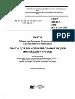 гост 33984.1-2016 (en 81-20:2014)