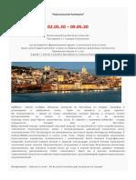 Португальские Каникулы 02.05-09.05