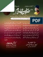 10 Risala Tolu-e-Islam (Oct - 2019)