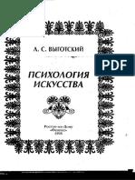 Выготский. Психология искусства.pdf