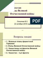 Лекция 8 ВОВ.ppt