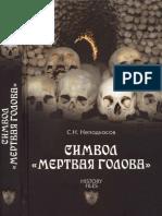 Sergey-Nepodkosov_-Simvol-Myortvaya-golova
