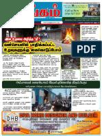 03-Arangam-News-E-Paper-09-Mar-2018-3rd-issue