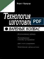 БРАУЭР.технология Изготовления Вареных Колбас 2002...