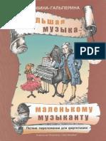 Юдовина-Гальперина Т. Большая музыка маленькому музыканту. 3-4 год обучения. Выпуск 3 (2005)