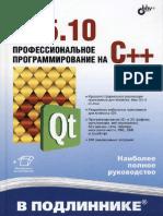 Qt_5.10._Профессиональное_про_aRcdwbB.pdf