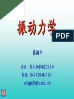 振动力学课件_上海交大全