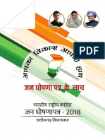 Chhattisgarh Congress Jan_Ghoshna_Patra