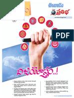 Tenthclass Examspecial Vijayosthu AP
