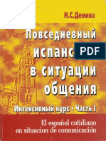 Демина Н. С. - Повседневный Испанский в Ситуации Общения. Диск-Т, 2004