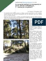 Οι εμπρηστές μπορούν ανενόχλητοι να καίνε δέντρα. Διώκονται μόνο με μήνυση και όχι αυτεπάγγελτα