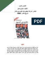 الأيادي السود - نجاح واكيم.pdf