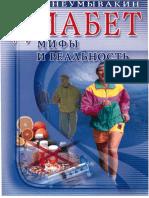 Неумывакин И.П. - Диабет. Мифы и реальность - 2009.pdf