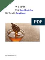 Bangla Health Tips and Recipi 2020 - BanglaFeeds and Khaashfood