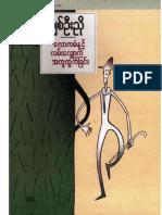 27 lawkadan hnit lanshaukhtwetchin.pdf