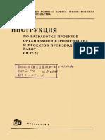 СН 47-74 - Инструкция По Разработке ПОС и ППР