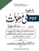 Zakhira e Islami Maloomat Part-2 by Sheikh Muhammad Ghufran Keranvi