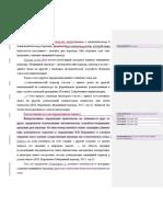 Яковлев И. Машинный перевод от 1.12.docx