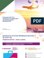 Статистика багаж 2016.pdf