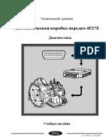 4F27E_Диагностика