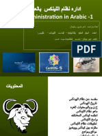 اداره نظام اللينكس -1 (2) Tamir Suliman- Linux Administration in Arabic 1