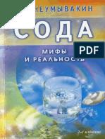 Неумывакин И.П. - Сода. Мифы и Реальность - 2014