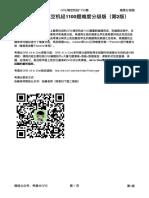 GRE填空机经1100题难度分级版第二版 (1) (1)
