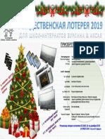 Charity Raffle KPO Dec 2019 Rus.pptx