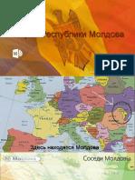 История Республики Молдова.pptx