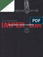 Yoki_Imperium-Filosofiya-istorii-i-politiki.568188.pdf