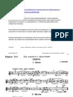 [classon.ru]_Proizved_sovet_compositorov_klarnet_partiya_pp1-16.pdf