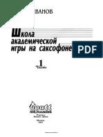Иванов-Школа академической игры на саксофоне 1ч.