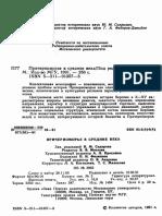 Причерноморье в Средние Века. Вып. 1. Под Ред. С.П. Карпова (1991)