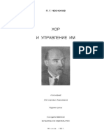 Chesnokov_hor.pdf
