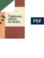 Malkov_-_Plemennaya_rabota_na_paseke_1985